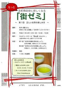 街ゼミ「正しいお茶の楽しみ方」