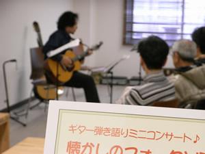 ギター弾き語りミニコンサート♪